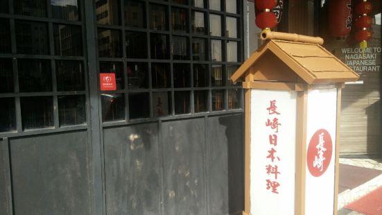NagasakiJapaneseRestaurant
