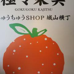 Matsuyama Ropeway Shopping Street User Photo