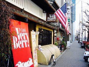 Very Berry Cafe, Kawaramachi Nijo