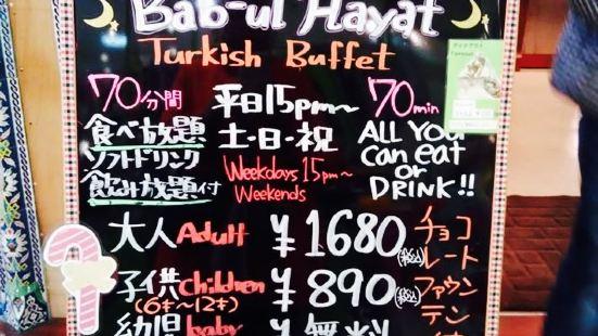 Bab-ul Hayat