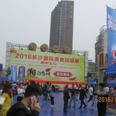 Hei Se Jing Dian Changsha Chou Dou Fu ( Xiao Xiang Wen Hua ) User Photo