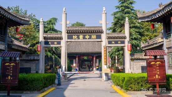 Guanzhong Academy