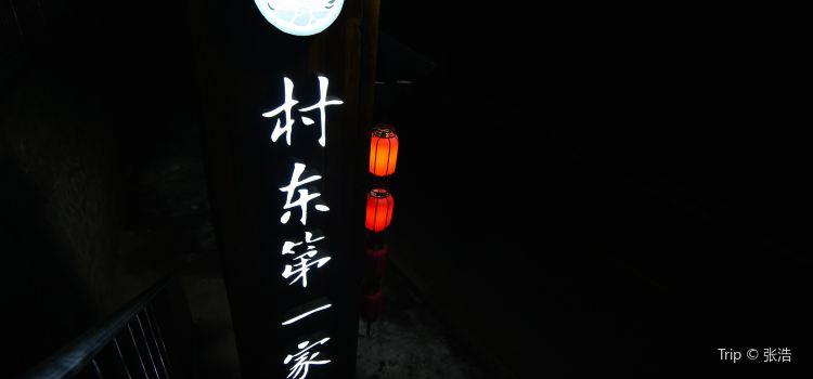 Gu Bei Shui Zhen Cun Dong Di Yi Jia Restaurant1