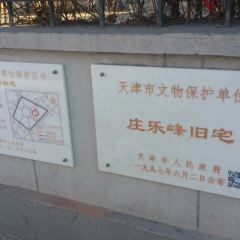 Tianjin Central Park User Photo