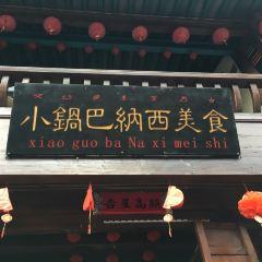Xiao Gou Ba Na Mei Shi User Photo