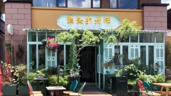 Xiao Shi De Guang Nian Shu Wu Café