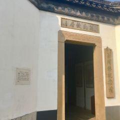 翁同龢紀念館用戶圖片