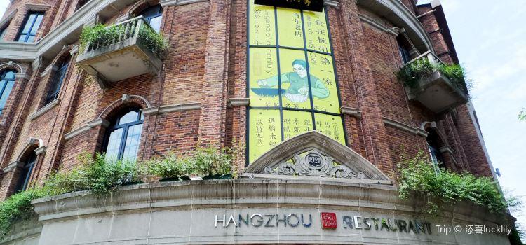 Hangzhou Restaurant( Yan An Road )1