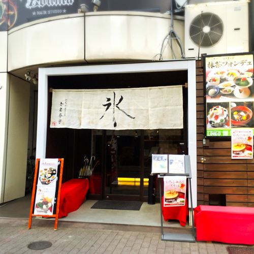 Azuma茶小屋