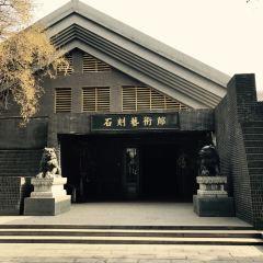 시안 베이린 박물관(서안 비림 박물관) 여행 사진