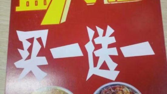 百味精品快餐