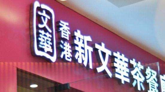 新文華茶餐廳