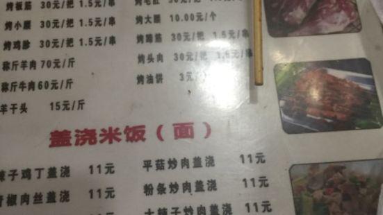 馨雅閣烤肉