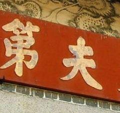 Hong Kong Xintian Dafu House User Photo