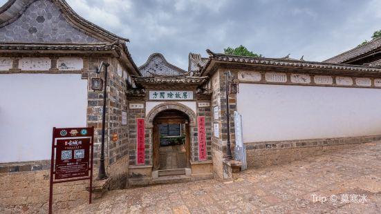 Fang Guoyu's Former Residence