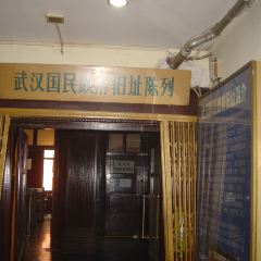 The Former Site of the Wuhan National Government User Photo