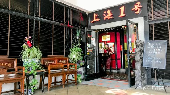 Shanghai No.1 Seafood Village