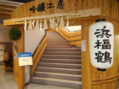 하마후쿠츠루