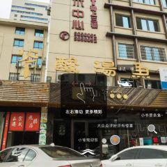Xiao Ye Suan Tang Yu ( Hou Dai Xi ) User Photo