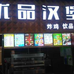 優品漢堡(潮尚匯美食廣場店)用戶圖片