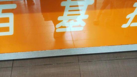 百基拉(寶堰店)