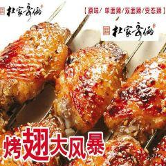 杜家哥倆燒烤串城(大東門店)用戶圖片
