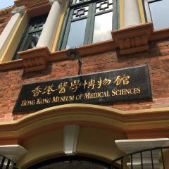 Hong Kong Museum of Medical Sciences User Photo