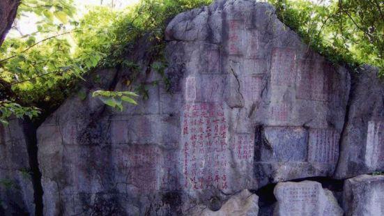 英德南山摩崖石
