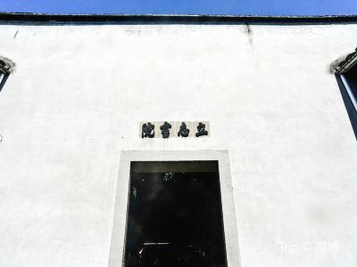 茅盾紀念館