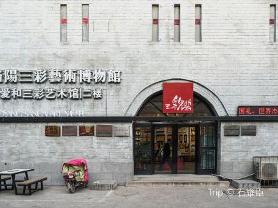 洛陽三彩藝術博物館