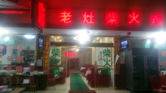 花水灣川渝飯店