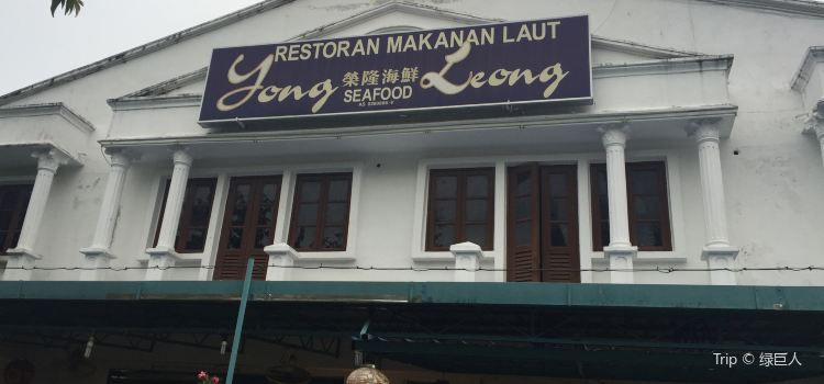 Yong Leong Seafood Restaurant