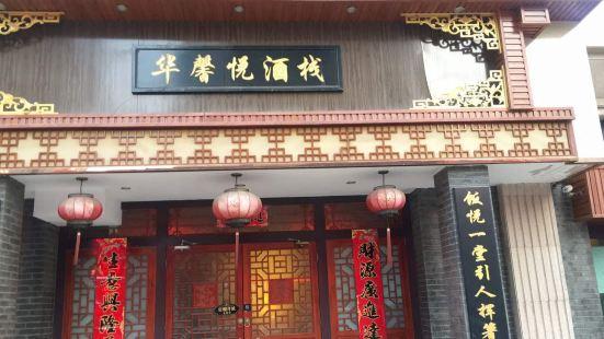 華馨悅酒棧
