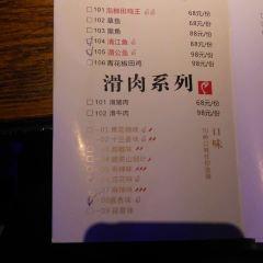 令狐沖窯烤活魚(龍岩中山店)用戶圖片