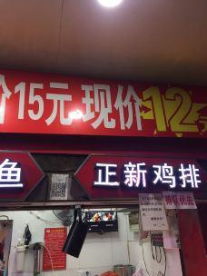 正新鸡排(鼎福店)-吉首-m82****25