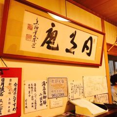 Nichigetsuan用戶圖片