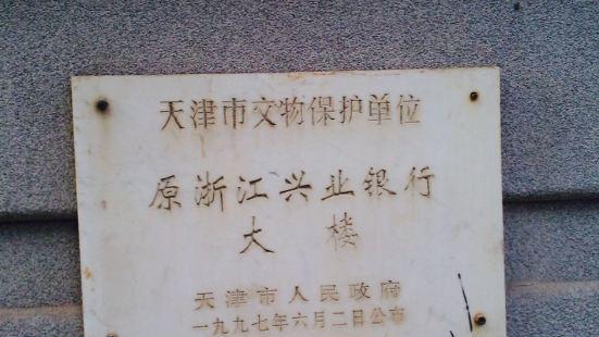 原浙江興業銀行大樓