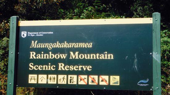 彩虹山火山口步道