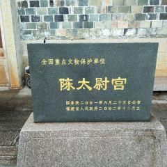陳太尉宮用戶圖片