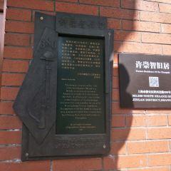 Former Residence of Xu Chongzhi User Photo