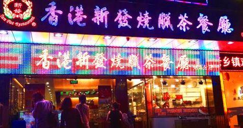 Hong Kong Xin Fa Shao La Teahouse( Feng Huang Road )2
