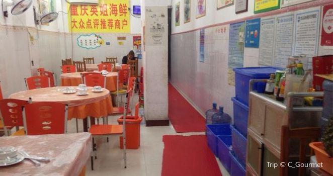 重慶英姐海鮮加工(第一市場總店)2