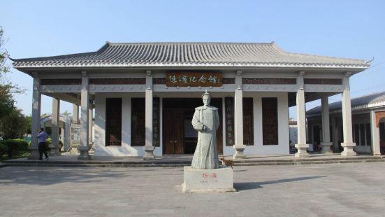 Chenbin Memorial Hall