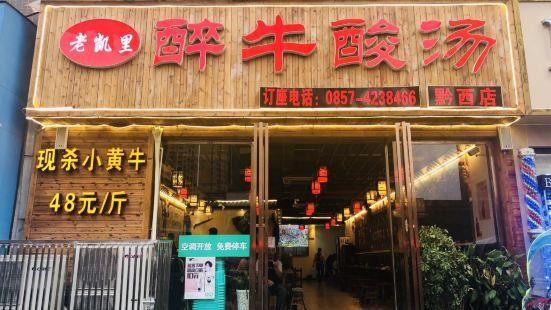 凱裡酸湯王魚館