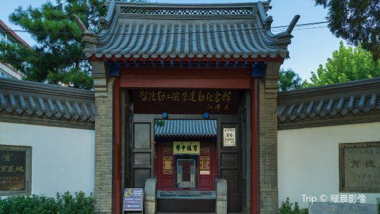 Liufaqingongjianxueyundong Memorial Hall