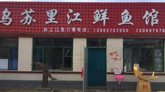 烏蘇裡江鮮魚館