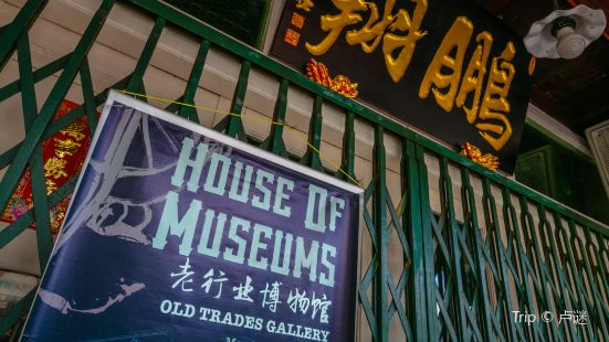 House of Museums Malacca