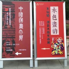 Henan Museum Former Site User Photo