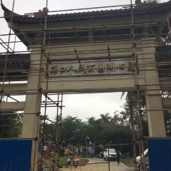 Haikou People's Park User Photo