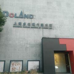 Shanghai Duolun Museum of Modern Art User Photo